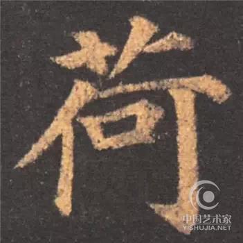 捺及长横等伸展笔画时,上部结构 口字,或带扁形口的字,如山字底