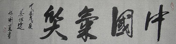 云顶集团娱乐平台 145