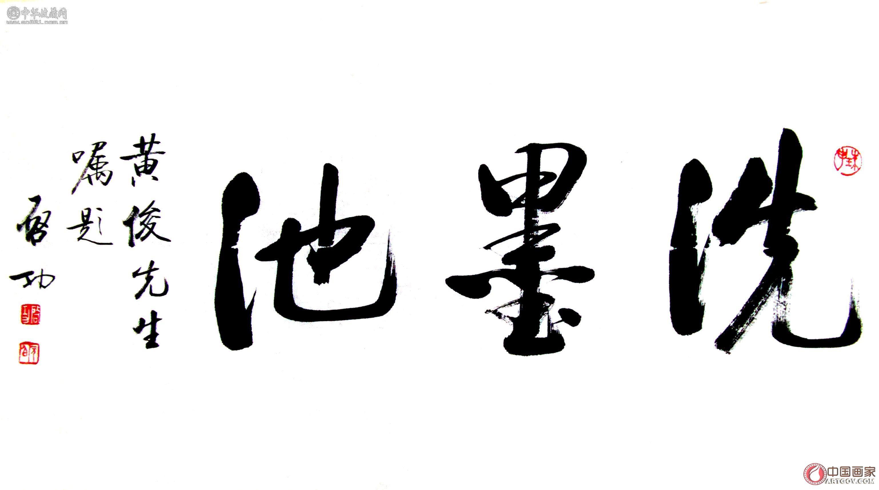 中国书法家协会名誉主席,世界华人书画家联合会创会主席,中国佛教协会图片