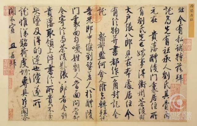 中国艺术家网 书法 艺术 书法大家 书法家 写书法