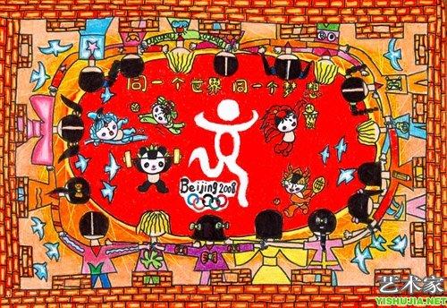 亚洲书画网_我为奥运添色彩 喜迎奥运优秀儿童画欣赏