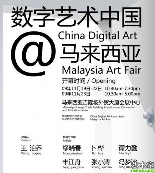马来西亚艺术博览会 海报